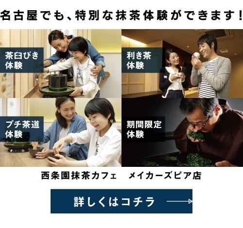 名古屋でも特別な抹茶体験ができます! 茶臼びき体験 利き茶体験 プチ茶道体験 期間限定体験 西条園抹茶カフェ メイカーズピア店 詳しくはコチラ