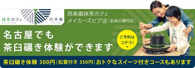 西条園抹茶カフェ メイカーズピア店(金城ふ頭付近) 名古屋でも茶臼碾き体験ができます 茶臼碾き体験300円(松露付き350円) おトクなスイーツ付きコースもあります。 ご予約はコチラ!